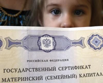 Грустная девочка и сертификат на материнский капитал