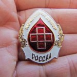 Почетные доноры Росии получают денежные выплаты и льготы