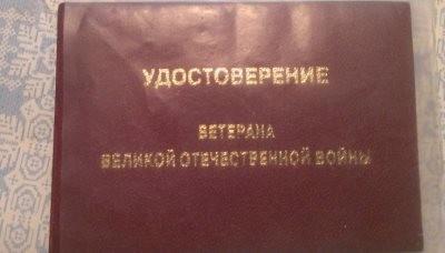 Удостоверение ветерана великой отечественной войны