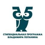 Стипендиальная программа Владимира Потанина