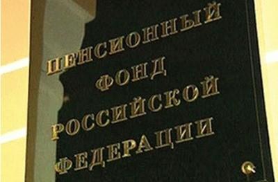 Досрочная пенсия метерям детей инвалидов назначается пенсионным фондом РФ