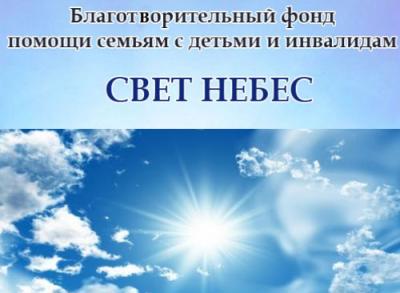 Благотворительный фонд Свет Небес помогает малоимущим семьям по всей территории России