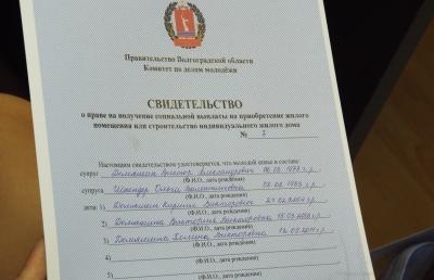 Для взятия ипотеки на жилье по льготам молодой семье нужно получить сертификат об участии в программе