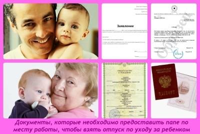 Документы, требуемые для оформления декрета на отца или бабушку