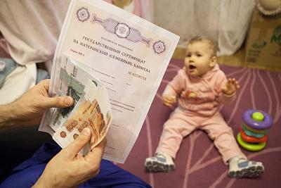 Какова сумма регионального материнского капитала и на каких условиях он выдается?