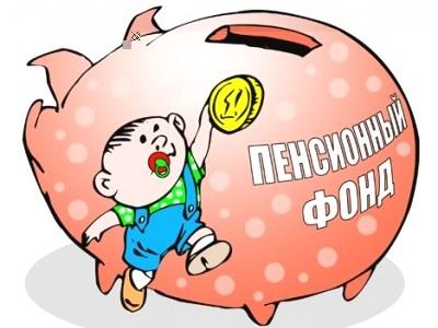 Материнский капитал можно потратить на формирование накопительной части пенсии