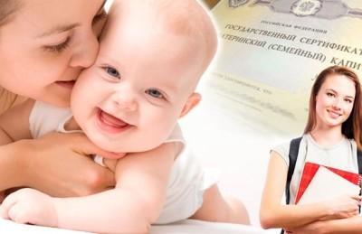 Можно ли потратить материнский капитал на обучение и в каких заведениях?