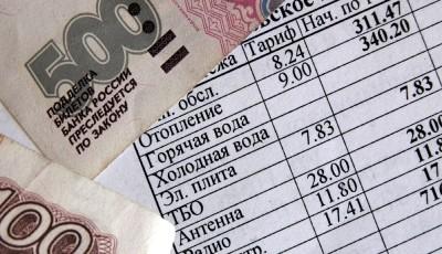 Счет за коммунальные услуги и деньги - к статье о субсидиях на оплату ЖКХ