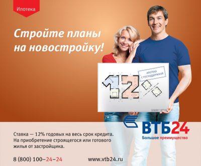 Ипотека от ВТБ 24 с господдержкой