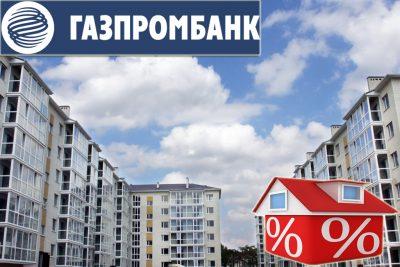 Льготная ипотека в Газпромбанке