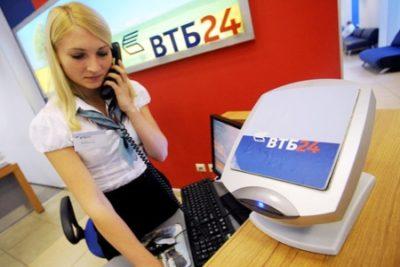 Программы ВТБ24 ипотечных кредитов под мат капитал