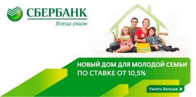 Кредит на жилье на сумму материнского капитала в Сбербанке
