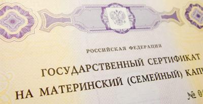 Индексация материнского капитала после получения сертификата