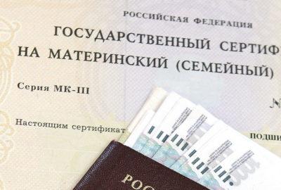 Материнский капитал: официальные сроки действия и сумма выплат в России