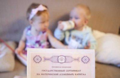 Материнский капитал в России для переселенцев