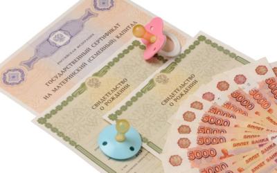 какие выплаты при рождении 5 ребенка