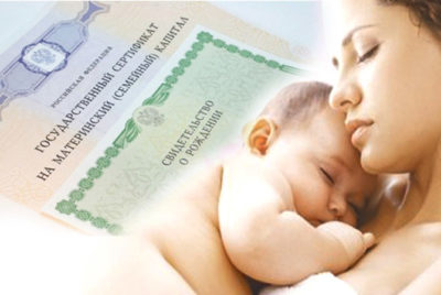 Продление программы материнского капитала