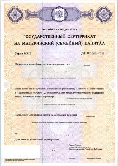 Оформление сертификата