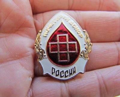 Какие льготы имеет почетный донор россии в москве