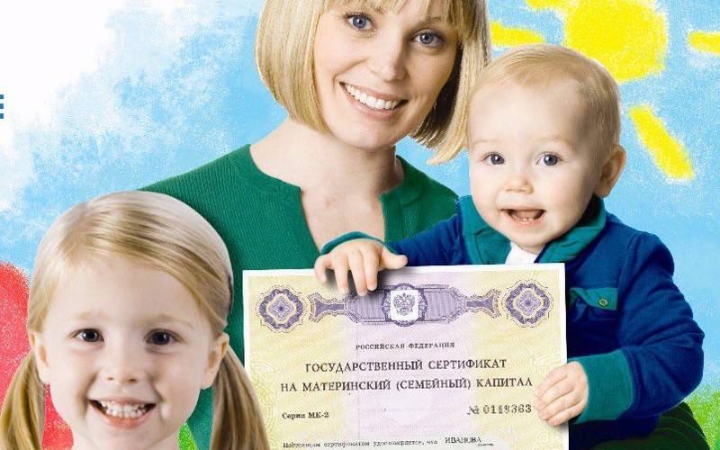 Положен ли материнский капитал - советы адвокатов и юристов