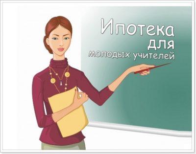 Льготные кредиты для учителей