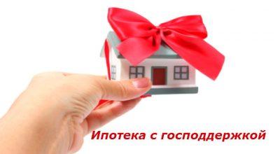 Изображение - Ипотека с государственной поддержкой на вторичное жилье Ipoteka_s_gospodderzhkoy_1_07065546-400x220