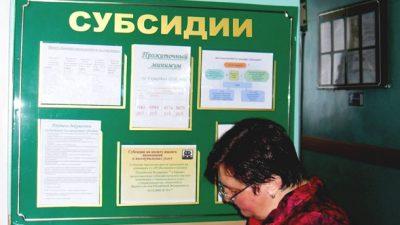Изображение - Субсидии для малоимущих семей на оплату жилищно-коммунальных услуг poluchit_subsidiyu_bezrabotnym_1_03062232-400x225