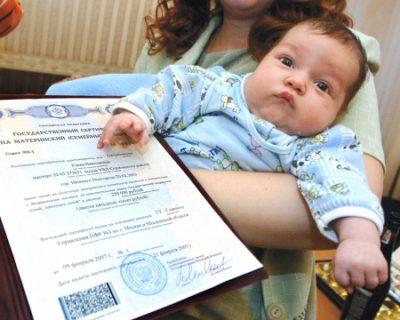 Изображение - Могу ли оплатить лечение дочки маткапиталом Pravila_ispolzovaniya_materinskogo_kapitala_1_08070049-400x320