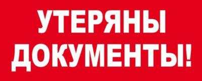 Изображение - Утерян сертификат на мк, что делать dokumenty_uteryany_1_19084601-400x160