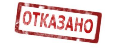 Изображение - Утерян сертификат на мк, что делать otkazat_pechat_1_19085315-400x162
