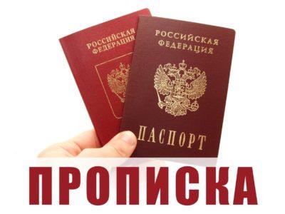 Изображение - Маткапитал на детей, прописанных по разным адресам propiska_3_26042407-400x300