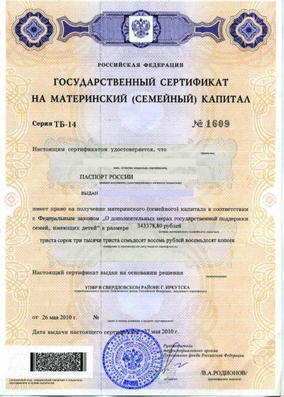 Сколько ждать материнский сертификат