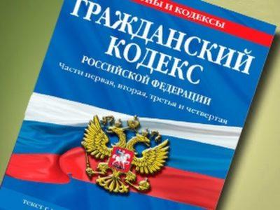 Изображение - Фз 117 закон о военной ипотеке с поправками и комментариями экспертов Grazhdanskiy_kodeks_1_20205103-400x300