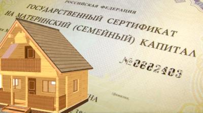 Изображение - Особенности покупки доли в квартире на материнский капитал у родственников Pokupka_nedvizhimosti_u_rodstvennikov_za_mat_kapital_4_06221808-400x223