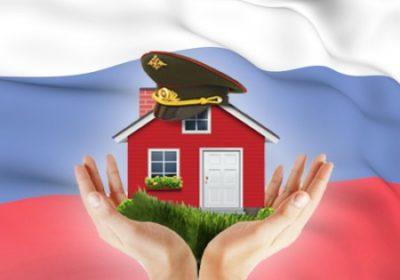 Изображение - Фз 117 закон о военной ипотеке с поправками и комментариями экспертов voennaya_ipoteka_1_20204845-400x280