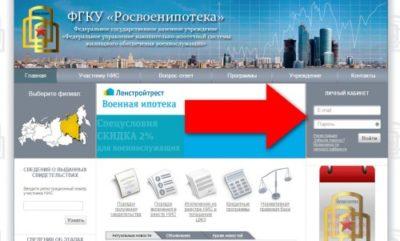 Изображение - Способы проверить накопления по военной ипотеке по регистрационному номеру lichnyy_kabinet_rosvoenipoteki_1_05065839-400x241