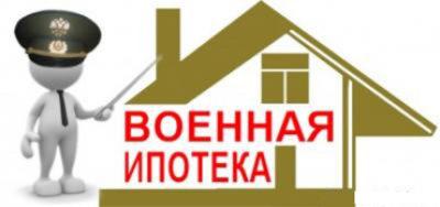 Изображение - Способы проверить накопления по военной ипотеке по регистрационному номеру lichnyy_kabinet_rosvoenipoteki_2_05065917-400x188