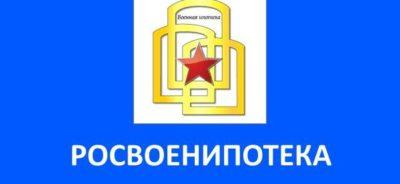 Изображение - Способы проверить накопления по военной ипотеке по регистрационному номеру sayt_Rosvoenipoteki_1_05065202-400x184