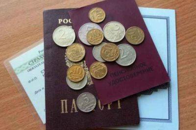 Изображение - Прекращение выплаты пенсии по потере кормильца prekraschenie_vyplaty_pensii_po_potere_kormilca_4_17074125-400x266