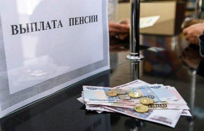 Изображение - Пенсия по потере кормильца после 18 лет vyplaty_pensii_1_22054934-400x257
